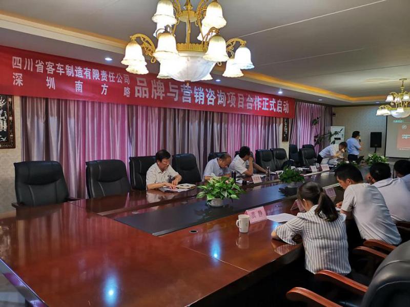 南方略助力四川省客車制造有限公司品牌與營銷咨詢項目正式啟動1