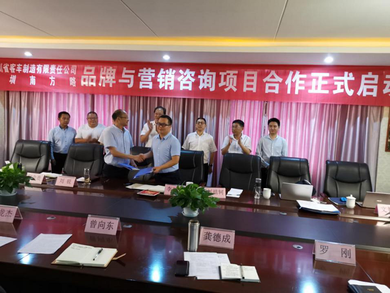 南方略助力四川省客車制造有限公司品牌與營銷咨詢項目正式啟動2