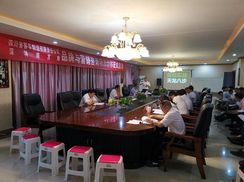 南方略助力四川省客車制造有限公司品牌與營銷咨詢項目正式啟動3